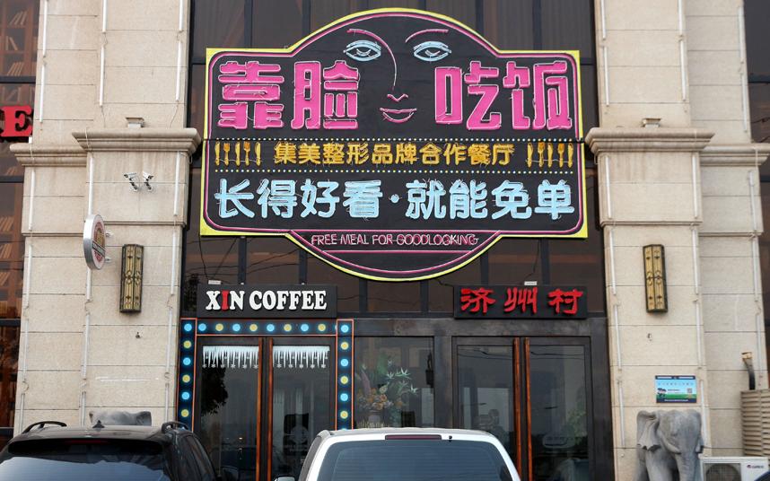 Zhengzhou Beautiful Eat For Free