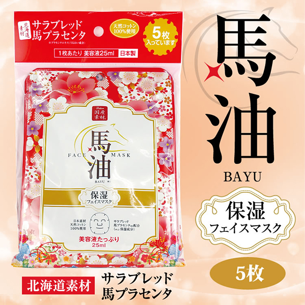 Best Japan Drugstore Buys Lishan Horse Oil Face Mask