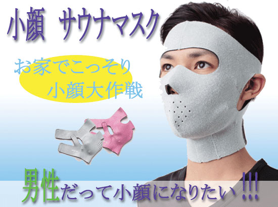 weird japanese beauty Germanium Small Face Sauna Mask