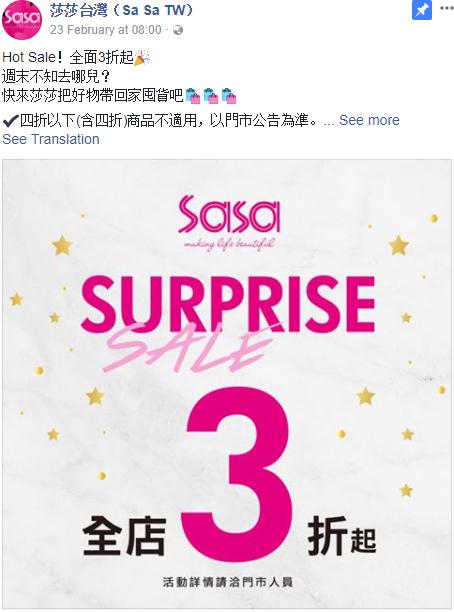 Sasa Taiwan Closing 1