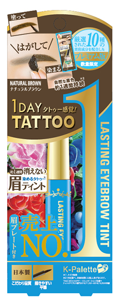 Brow Trends K Palette Floral Brow Tint
