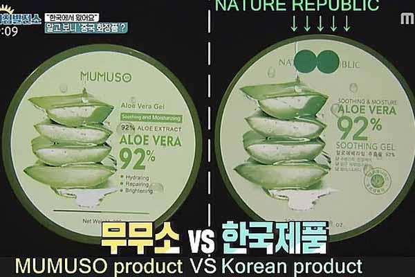 Mumuso Expose Korean Products 3