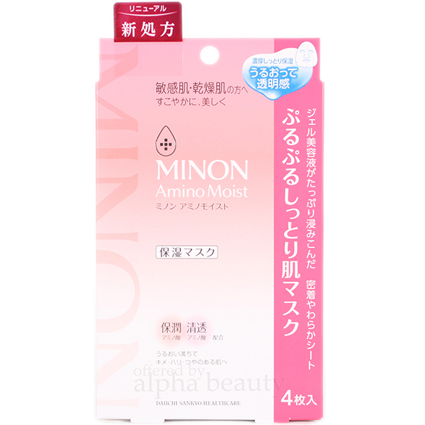 Best Japanese Face Masks Minon Amino Moist
