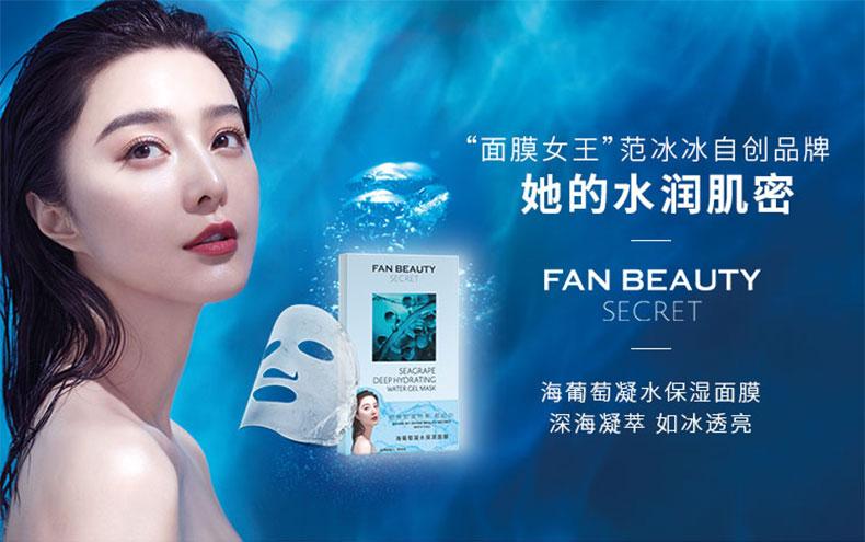 Fan Bingbing Fan Beauty