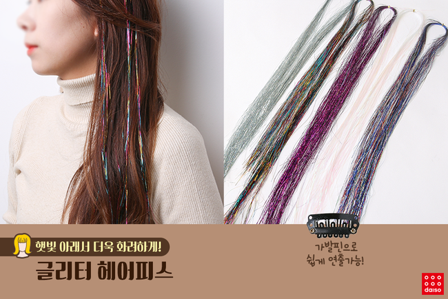 Daiso Korea Glitter Hair Piece