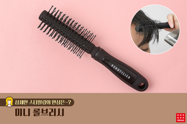 Daiso Korea Mini Roll Brush