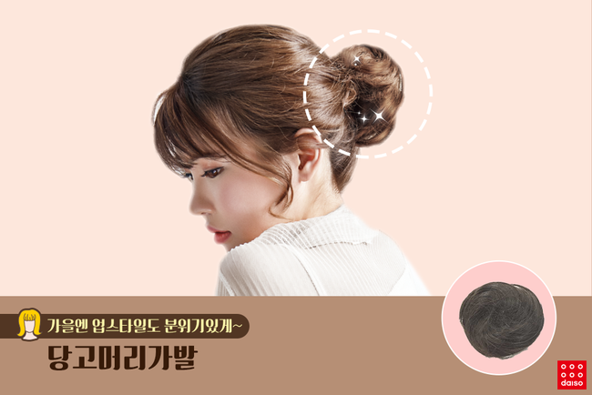 Best Hairstyling Products From Daiso Korea Tango Hair Wig