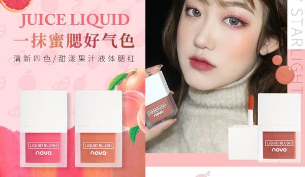 Taobao 12.12 Novo Liquid Blush