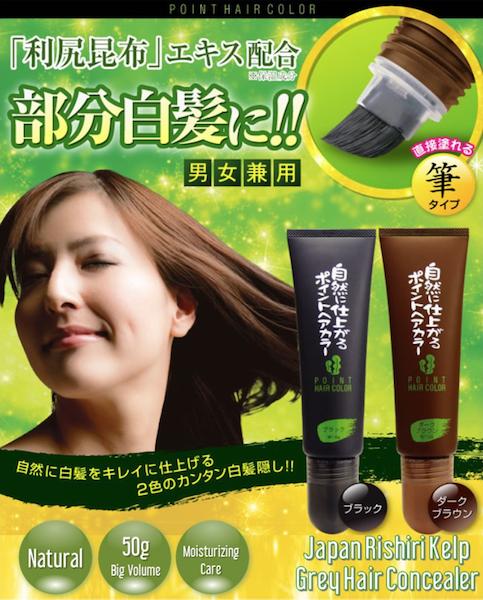 Japan Rishiri Natural Kelp Grey Hair Concealer