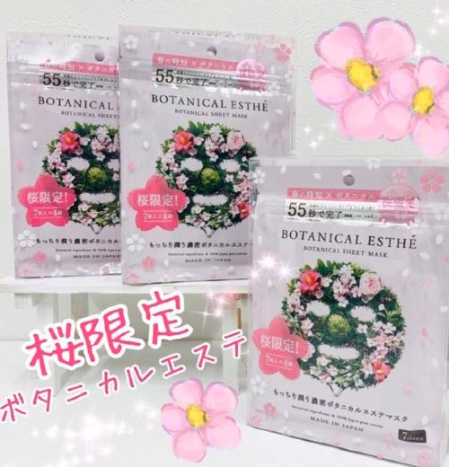 Botanical Esthe Sakura Facial Mask