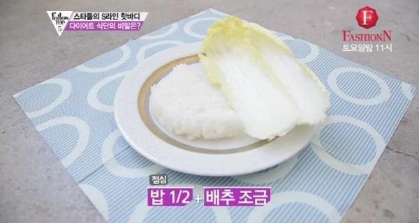 park shin hye diet lunch